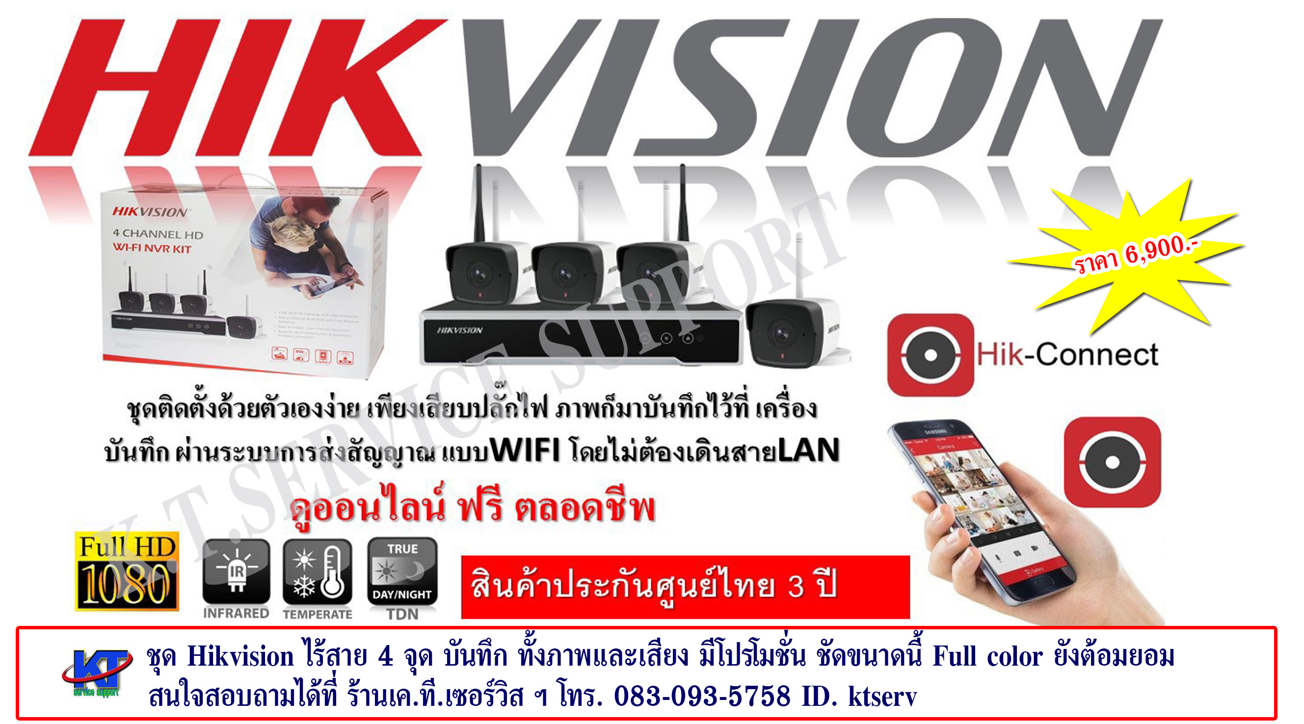 Hikvision wifi